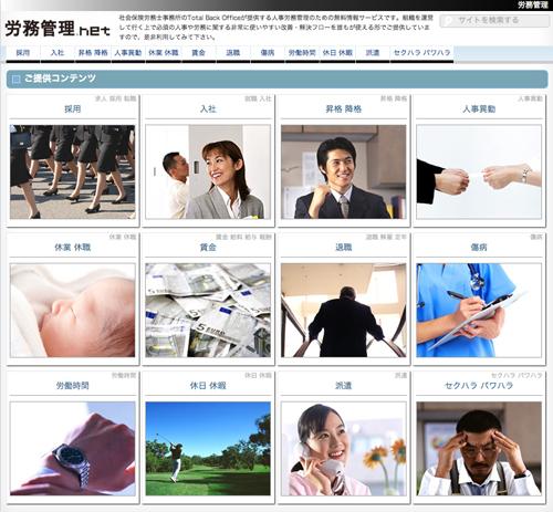 労務管理.net